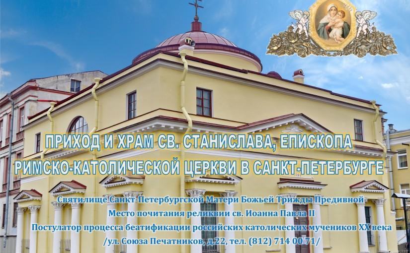 ПРИХОД И ХРАМ СВ. СТАНИСЛАВА, ЕПИСКОПА В САНКТ-ПЕТЕРБУРГЕ